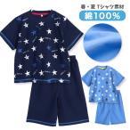 ショッピングパジャマ 綿100% 春・夏 半袖キッズパジャマ ボーイズ 柔らかく軽い薄手の快適Tシャツパジャマ上下セット 星プリント ブルー/ネイビー 100-120cm