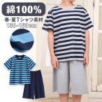 ショッピングパジャマ 綿100% 春・夏 半袖キッズパジャマ ボーイズ 柔らかく軽い薄手の快適Tシャツパジャマ上下セット ボーダー グレー/ネイビー 120-160cm