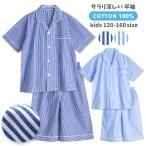 ショッピングパジャマ 綿100% 春・夏 半袖ボーイズパジャマ ストライプ ブルー/サックス 120-160cm 先染め 前開き シャツタイプ キッズ ジュニア おそろい STANDARD