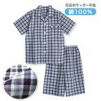 綿100%の爽やか半袖パジャマ