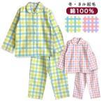 綿100% 冬 長袖 キッズ パジャマ ふんわり柔らかなネル起毛 プリントチェック柄 親子おそろい 前開き シャツタイプ