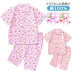 綿100% 半袖パジャマ