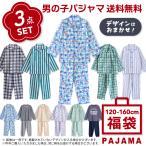 綿100%キッズパジャマ3点セット福袋 送料無料 男の子のパジャマ 冬ネル起毛パジャマ2点と春秋パジャマが1点入ったお得な3点セット