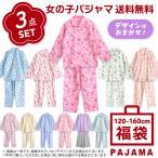 綿100%キッズパジャマ3点セット福袋 送料無料 女の子のパジャマ 冬ネル起毛パジャマ2点と春秋パジャマが1点入ったお得な3点セット