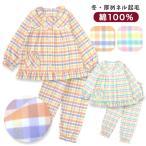 綿100% 冬 長袖キッズパジャマ ふんわり柔らかな厚手のネル起毛 フリフリパジャマ チェック柄