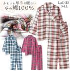 パジャマ レディース 綿100% 冬 長袖 ふんわり柔らかい2枚仕立ての厚手生地で暖かい チェック柄 レッド/アイボリー S/M/L/LL おそろい