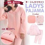 ショッピングパジャマ 冬長袖レディースパジャマ 内側が綿100% ふんわり柔らかなニットキルト ネコ柄