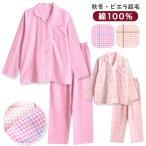 綿100%  冬用 長袖 レディース パジャマ ふんわり柔らかな起毛生地 かわいいチェック柄 ピンク/ローズ M/L/LL 前開き シャツタイプ おそろい