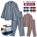 綿100% 冬用 長袖 メンズパジャマ ふんわり柔らかな厚手のネル起毛 大格子チェック柄 前開き シャツタイプ 紳士 男性用