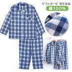 綿100%ダブルガーゼ 春・夏 長袖メンズパジャマ 先染めチェック ブルー 前開き シャツタイプ
