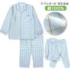 綿100%ダブルガーゼ 春・夏 長袖メンズパジャマ 先染めチェック サックス 前開き シャツタイプ
