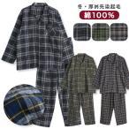 綿100% 長袖 メンズ パジャマ 冬 ふんわり柔らかい2枚仕立ての厚手生地で暖かい 前開き シャツ チェック柄パジャマ ネイビー/グリーン/グレー M/L/LL