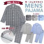 ショッピングパジャマ 冬 長袖メンズパジャマ 内側が綿100% ふんわり柔らかなニットキルト 犬チェック柄