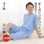 Yahoo!パジャマ工房パジャマ メンズ 夏 半袖 綿 オーガニックコットン 天竺ニット 半開き、ボタン留め 人気パジャマ お肌の敏感な方からも大好評 日本製 父の日 ギフト 0502
