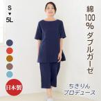 ショッピングパジャマ ガーゼ パジャマ レディース 半袖冷房が苦手な方にオススメルームウェア 寝巻き 綿100% 日本製 母の日 ギフト 送料無料 0604