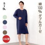 ショッピングスリーパー パジャマ メンズ ダブルガーゼ 夏 長袖 丸首 かぶり 最高のリラックスウェア メンズスリーパー ルームウェア 日本製 0711
