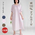 レディース ダブルガーゼ ネグリジェ スモック 五分袖 部屋着 春 夏 ルームウェア 綿 100% 日本製 0750