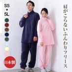 日本製フリースパジャマ ペア 男女兼用 冬 あったか微笑みシリーズ かぶり タートルネック 長袖 リブ メンズ レディース 日本製 送料無料 0922