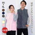 あったかフリース男女兼用ベスト 日本製 あったか微笑みシリーズ パジャマ レディース・メンズ  男女兼用サイズ ペア (931)