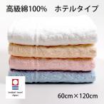 ホテルライクな重厚さ。世界一クリーンと称されるサンホーキン綿使用 ホテルタイプバスタオル 今治産 国産 ホテル仕様 高級 綿100% 今治タオル認定商品