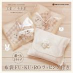 ショッピング布袋 出産祝いギフトセット オーガニックコットン スタイクリップとハンカチ 布袋ラッピング付き