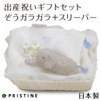 出産祝いギフトセット ベビースリーパーとぞうガラガラ オーガニックコットンのプレゼント かわいいカゴラッピング付き 日本製