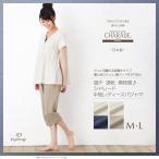 ショッピングパジャマ パジャマ レディース 夏用 半袖 前開き 日本製/吸汗,速乾 奇跡の快適素材シャレード