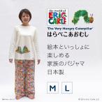 はらぺこあおむし グッズ 服 大人向け レディース Tシャツ パジャマ 綿100%/日本製/長袖/親子ペア ママ用パジャマ