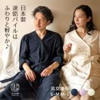 バスローブ メンズ・レディース兼用 パイル地 乾きやすい薄手 日本製