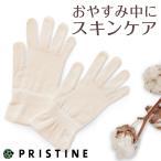 おやすみ手袋 敏感肌や肌荒れ対策のハンドケアにおすすめ 薄手グローブ オーガニックコットン プリスティン(ネコポス可)