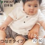 白シャツとグレーパンツのおしゃれなロンパース 男の子用出産祝い結婚式に 70/80サイズ プリスティン(ネコポス可)