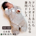 ツーウェイオール(兼用ドレス)新生児の長袖ベビー服 秋冬の出産祝い オーガニックコットン×ヤク プリスティン(ネコポス可)