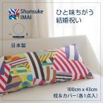 "NOWHAW ノウハウ x Shunsuke IMAI ""body pillow"" 抱き枕。"