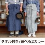 おしゃれなカフェエプロン ロング丈(ワークエプロン・ガーデニングエプロン)/父の日ギフトにも/ メンズ レディース兼用/キッチンタオル付き