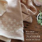 オーガニックコットン ガーゼパイル フェイスタオル TANIKU(多肉植物柄)パジャマ屋オリジナル 日本製・今治産(ネコポス可)