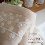 オーガニックコットン ガーゼパイル ハンドタオル TANIKU(多肉植物柄)パジャマ屋オリジナル 日本製・今治産(ネコポス可)