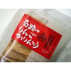 奇跡のりんごかりんとう(130g×1袋)
