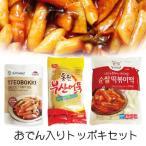 【お買い得★料理セット】トッポキセット ■トッポキ餅(1kg)+四角おでん(500g)+トッポキソース(300g)■ トッポギ 韓国おやつ 韓国食品