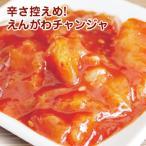 [冷凍]『塩辛』えんがわチャンジャ・日本産(250g) エンガワ 塩辛 縁側チャンジャ おかず 惣菜 塩辛 利久 韓国風塩辛