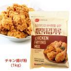 『粉類』フライドチキンパウダー(2.5kg) 韓国料理 韓
