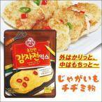 『オットゥギ』ジャガイモチヂミミックス|カムジャチヂミ粉(200g・4〜5人前) OTTOGI もちもち おいしい チヂミの粉 韓国食材 韓国食品
