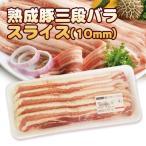 『豚肉類』熟成豚三段バラ・スライス(10mm・500g)■チリ産 熟成肉 豚肉 サムギョプサル...