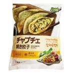 『名家』チャプチェ焼き餃子|春雨焼き餃子(業務用・1kg)