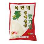 『ボッマンネ』豆乳そうめん用豆粉|コングッス汁用豆粉(業務用・850g)