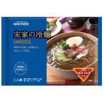 『宋家』冷麺セット(麺1個+スープ1個・1人前)[ソンガ][韓国冷麺][韓国料理][韓国食品]