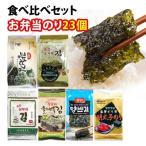 弁当用のり6種類セット(合計24個)|絶品海苔お試し食