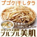 [冷蔵]【当店おすすめ】『食材』プゴク 干しタラ|ロシア産(サキ干したら200g・10食程度) 干物 乾魚物 韓国料理