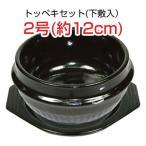 『土鍋』トッペギセット|鍋敷き付 ■サイズ(12cm/14cm/16cm/18cm/20cm) [トッペキ][調理器具][キッチン用品]