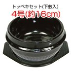 【当店おすすめ】『土鍋』トッペギセット4号(外径約16cm)・鍋敷き付|トッペキ 調理器具 キッチン用品