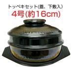 『土鍋』トッペギセット4号(外径約16cm) 蓋・鍋敷き付■トッペキ 調理器具 キッチン用品 韓国食器